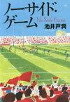 ◆◆ノーサイド・ゲーム / 池井戸潤/著 / ダイヤモンド社