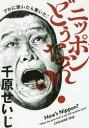 ◆◆ニッポンどうなん? プロに訊いたら驚いた! / 千原せいじ/著 / ヨシモトブックス