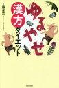 ◆◆ゆるやせ漢方ダイエット / 工藤孝文/著 / 日本文芸社