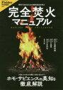 ◆◆完全焚火マニュアル 野外で生きるための根本技法を学ぶ / 笠倉出版社
