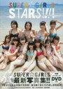 ◆◆STARS!!!! SUPER☆GiRLS写真集 / LUCKMAN/撮影 藤本和典/撮影 / 秋田書店