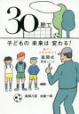 ◆◆30秒で子どもの未来は変わる! 勝手に才能が伸びる風間式育成メソッド / 風間八宏/著 北健一郎/著 / ソル・メディア