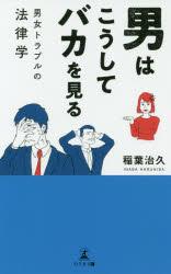 ◆◆男はこうしてバカを見る 男女トラブルの法律学 / 稲葉治久/著 / 幻冬舎メディアコンサルティング