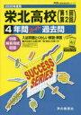 ◆◆栄北高等学校 4...