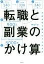 ◆◆転職と副業のかけ算 生涯年収を最大化する生き方 / mo