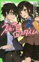 ◆◆初恋ロスタイム / 仁科裕貴/著 シソ/絵 ぜろきち/キャラクターデザイン / KADOKAWA