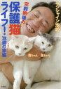 ◆◆空前絶後の保護猫ライフ! 池崎の家編 / サンシャイン池崎/著 / 宝島社