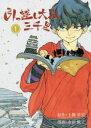◆◆引っ越し大名三千里 1 / 土橋章宏/原作 永田狐子/漫画 / 小学館