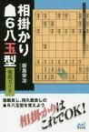 ◆◆相掛かり6八玉型徹底ガイド / 飯島栄治/著 / マイナビ出版