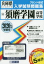 ◆◆'20 須磨学園高等学校 / 教英出版