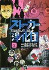 ◆◆ストーカー浄化団 2 / オオイシヒロト/漫画 オオガヒロミチ/原作 / 講談社