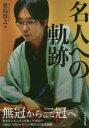 ◆◆名人への軌跡 / 豊島将之/著 / 日本将棋連盟