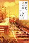 ◆◆無人駅で君を待っている / いぬじゅん/著 / スターツ出版