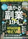 ◆◆副業完全ガイド 〔2019〕 / 晋遊舎