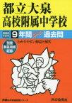 ◆◆都立大泉高校附属中学校 9年間スーパー過 / 声の教育社