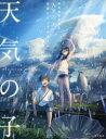 ◆◆新海誠監督作品天気の子公式ビジュアルガイド / KADOKAWA