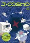 ◆◆J−COSMO Journal of Common Sense Medical Omnibus Vol.1No.3(2019−8) 臨床医の世界に新たなCommon Senseを提供する / 中外医学社