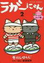 ◆◆ラガーにゃん 2 / そにしけんじ/著 廣瀬俊朗/ラグビー解説 / 光文社