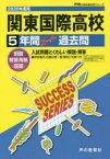 ◆◆関東国際高等学校 5年間スーパー過去問 / 声の教育社