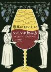 ◆◆最高においしいワインの飲み方 / パオラ・ゴー/編著 ジョヴァンニ・ルッファ/編著 十倉実佳子/訳 / エクスナレッジ