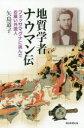 ◆◆地質学者ナウマン伝 フォッサマグナに挑んだお雇い外国人 / 矢島道子/著 / 朝日新聞出版