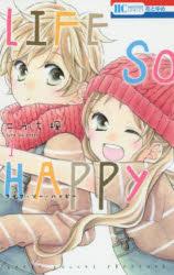 ◆◆LIFE SO HAPPY 1 / こうち楓/著 / 白泉社