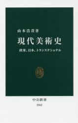 ◆◆現代美術史 欧米、日本、トランスナショナル / 山本浩貴/著 / 中央公論新社