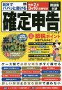 ◆◆自分でパパッと書ける確定申告 令和2年3月16日締切分 / 平井義一/監修 / 翔泳社...