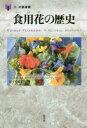 ◆◆食用花の歴史 / コンスタンス・L・カーカー/著 メアリ...