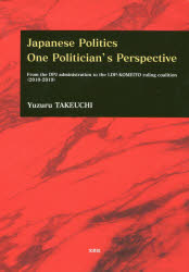 ◆◆Japanese Politics One Politician's Perspective From the DPJ administration to the LDP−KOMEITO ruling coalition〈2010−2019〉 / Yuzuru TAK
