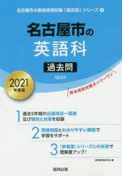 ◆◆'21 名古屋市の英語科過去問 / 協同教育研究会 編 / 協同出版