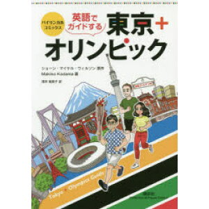 ◆◆ Geführt in Englisch Tokio + Olympische zweisprachige Comics / Sean Michael Wilson / Original Makiko Kodama / Bild Yumiko Fukai / Übersetzung / Kodansha