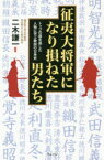 ◆◆征夷大将軍になり損ねた男たち トップの座を逃した人物に学ぶ教訓の日本史 / 二木謙一/編著 / ウェッジ