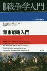 ◆◆軍事戦略入門 / アントゥリオ・エチェヴァリア/著 前田祐司/訳 / 創元社