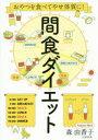 ◆◆間食ダイエット おやつを食べてやせ体質に! / 森由香子/著 / 文藝春秋