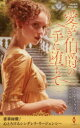 ◆◆愛なき伯爵の手に堕ちて / ヘレン・ディクソン/作 富永佐知子/訳 / ハーパーコリンズ・ジャパン