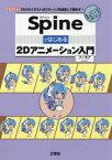 ◆◆Spineではじめる2Dアニメーション入門 「2Dのイラスト」に「ボーン」を設定して動かす! / フーモア/著 / 工学社