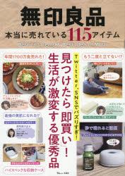 ◆◆無印良品本当に売れている115アイテム 見つけたら「即買い」!生活が激変する優秀品 / 宝島社