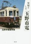 ◆◆里帰りした「玉野市電」 / 玉野市電保存会 編 / 吉備人出版