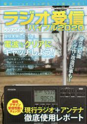 ◆◆ラジオ受信バイブル 電波・radikoがもっと楽しめる! 2020 / ラジオライフ/編 / 三才ブックス
