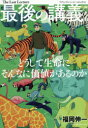 ◆◆最後の講義完全版福岡伸一 どうして生命にそんなに価値があるのか / 福岡伸一/著 / 主婦の友社