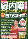 ◆◆緑内障 眼科の名医たちが本音で教える最新 / わかさ出版