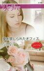 ◆◆愛を禁じられたオフィス / ダニー・ウェイド/作 川合りりこ/訳 / ハーパーコリンズ・ジャパン