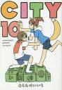 ◆◆CITY 10 / あらゐけいいち/著 / 講談社