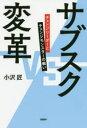 ◆◆サブスク変革 チェンジリーダーとチェンジモンスターの戦い / 小沢匠/著 / 日経BP