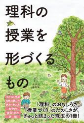 ◆◆理科の授業を形づくるもの / 鳴川哲也/著 / 東洋館出版社