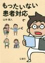 ◆◆もったいない患者対応 ほんの一言変えれば診察はラクになる / 山本健人/著 / じほう