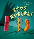 ◆◆スナックだいさくせん! / テリー・ボーダー/作 川野太郎/訳 / 岩崎書店