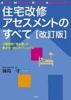◆◆住宅改修アセスメントのすべて 介護保険「理由書」の書き方・使い方マニュアル / 加島守/著 / 三和書籍