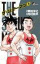 ◆◆THE SHOWMAN 5 / 菊田洋之/漫画 内村航平/監修 / 小学館